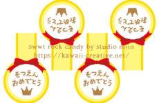 [無料素材]幼稚園・保育園の卒対 謝恩会で子どもが喜ぶ♪『卒園おめでとうメダル』
