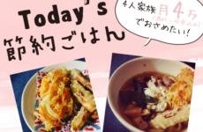 [Today's 節約ごはん]てんぷらうどん〜米が底を尽きた月末のうどん〜