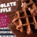 【レシピ動画】ホットケーキミックスとココアで♡チョコワッフル【ビタントニオ】Chocolate Waffle RECIPE