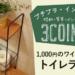 【賃貸インテリア】3coinsの1000円アイアンラックとグリーンでトイレが可愛くなった♪